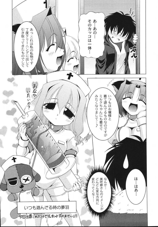 Aiken Musume Kansatsu Nikki 134