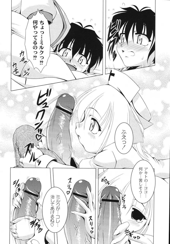 Aiken Musume Kansatsu Nikki 139