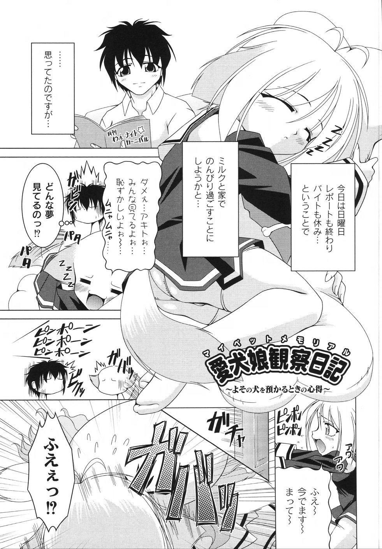 Aiken Musume Kansatsu Nikki 14