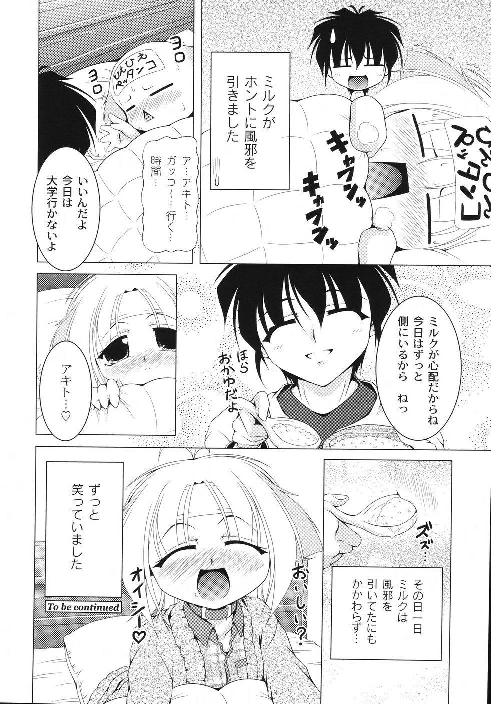 Aiken Musume Kansatsu Nikki 151