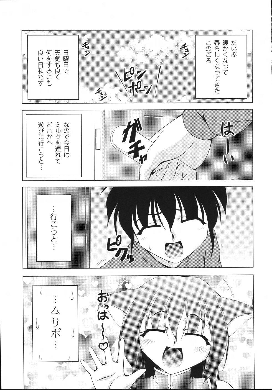 Aiken Musume Kansatsu Nikki 152