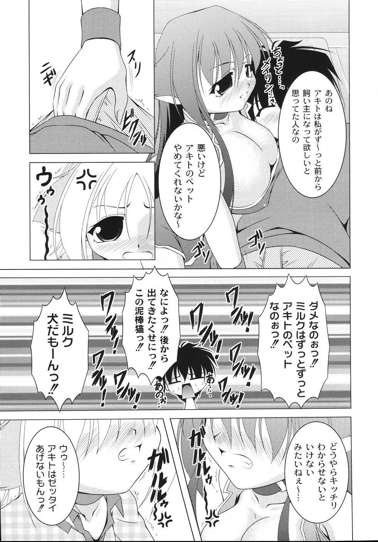 Aiken Musume Kansatsu Nikki 156