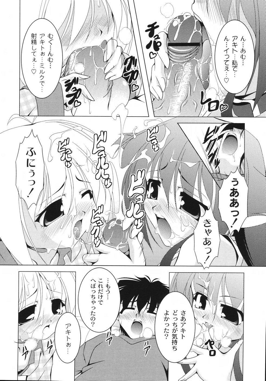 Aiken Musume Kansatsu Nikki 159