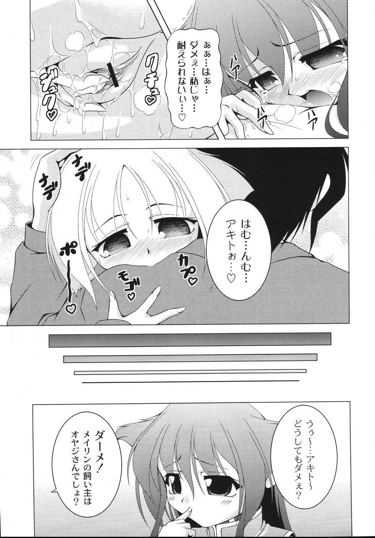 Aiken Musume Kansatsu Nikki 166