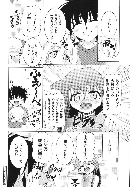 Aiken Musume Kansatsu Nikki 167