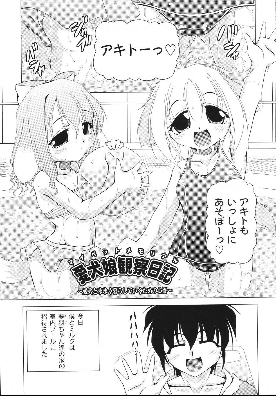 Aiken Musume Kansatsu Nikki 168