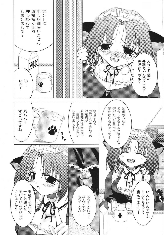Aiken Musume Kansatsu Nikki 16