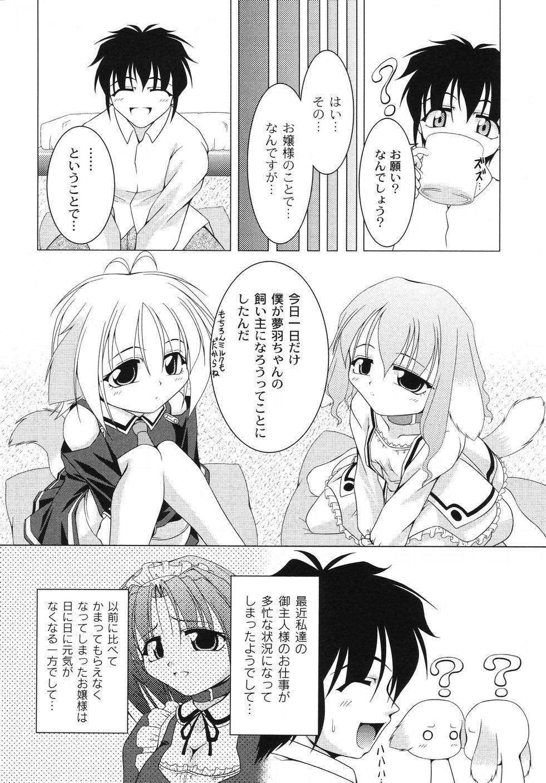 Aiken Musume Kansatsu Nikki 17
