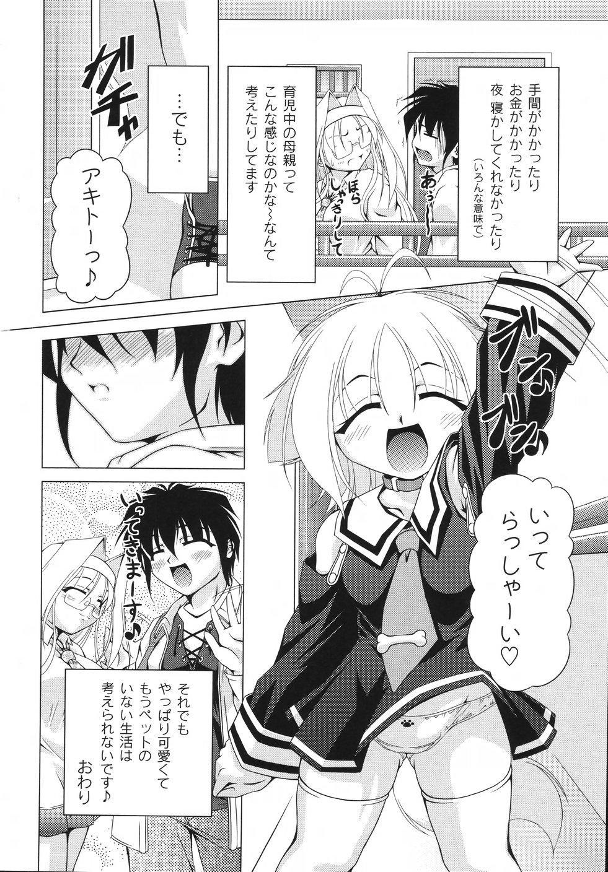 Aiken Musume Kansatsu Nikki 185