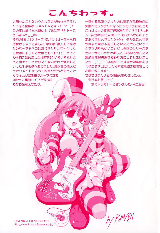 Aiken Musume Kansatsu Nikki 186