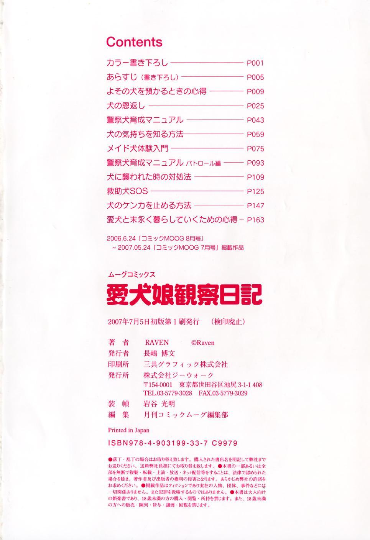 Aiken Musume Kansatsu Nikki 187