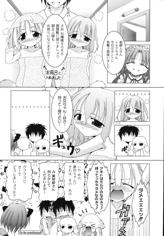Aiken Musume Kansatsu Nikki 29