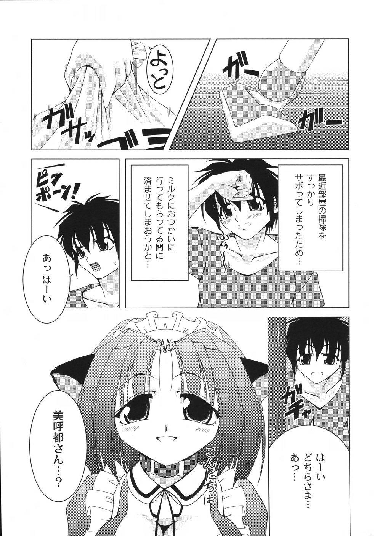 Aiken Musume Kansatsu Nikki 30