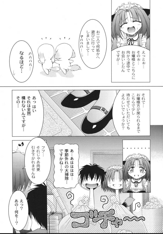Aiken Musume Kansatsu Nikki 32