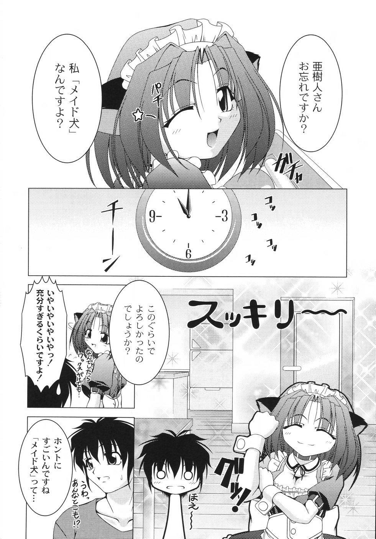 Aiken Musume Kansatsu Nikki 33