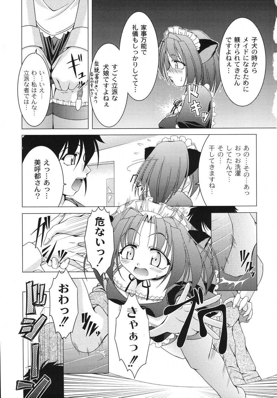 Aiken Musume Kansatsu Nikki 34