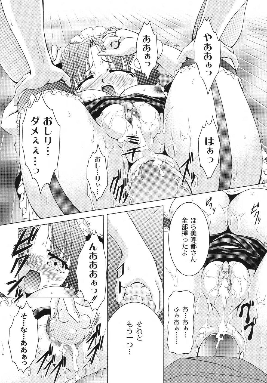 Aiken Musume Kansatsu Nikki 43
