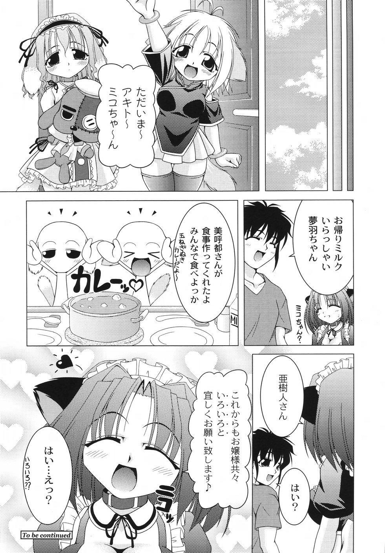 Aiken Musume Kansatsu Nikki 47