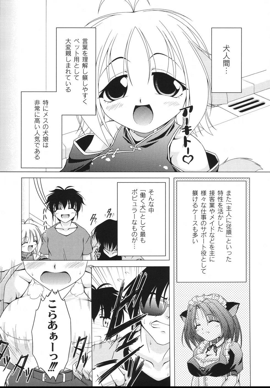 Aiken Musume Kansatsu Nikki 48