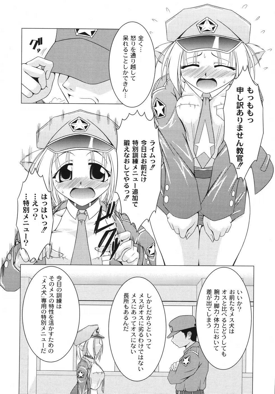 Aiken Musume Kansatsu Nikki 51
