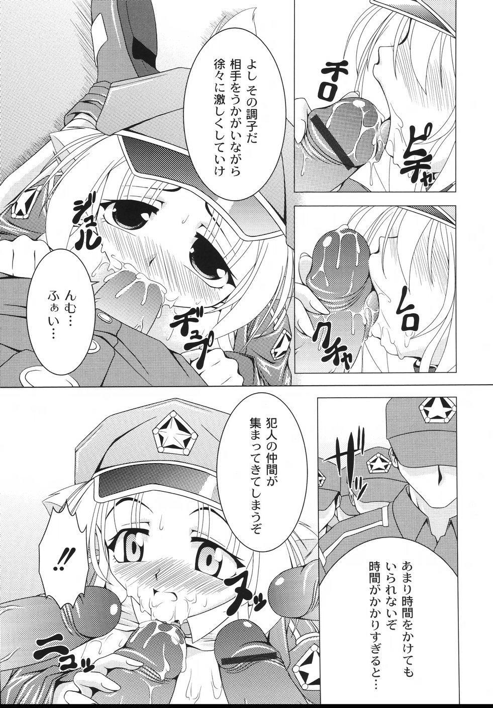 Aiken Musume Kansatsu Nikki 56