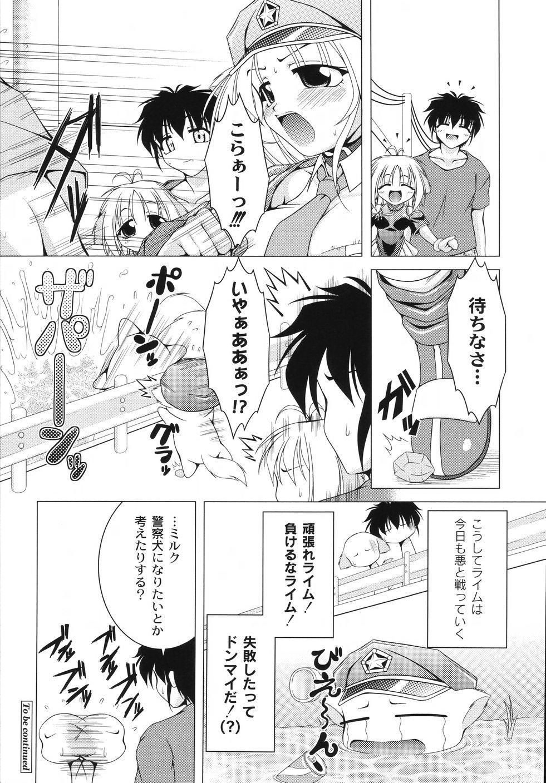Aiken Musume Kansatsu Nikki 63