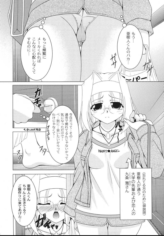 Aiken Musume Kansatsu Nikki 64