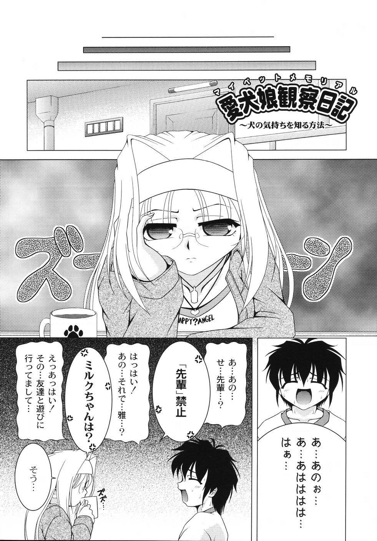 Aiken Musume Kansatsu Nikki 67