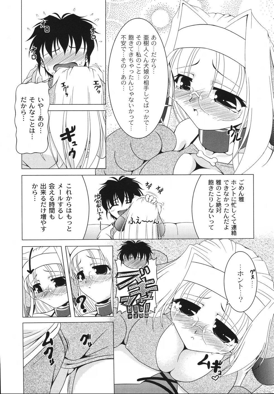 Aiken Musume Kansatsu Nikki 70
