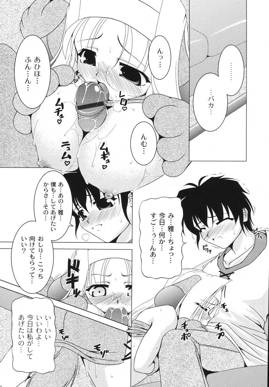 Aiken Musume Kansatsu Nikki 71