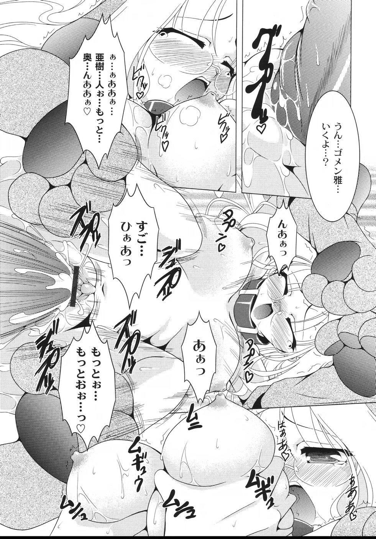 Aiken Musume Kansatsu Nikki 76