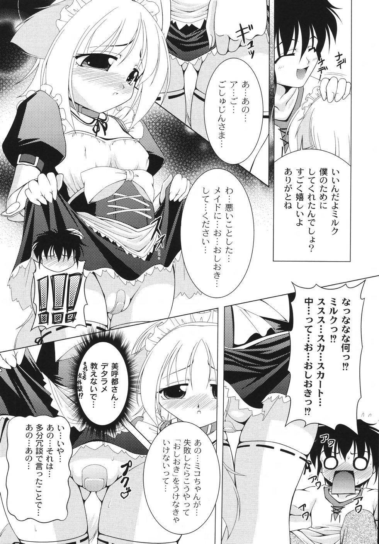 Aiken Musume Kansatsu Nikki 87