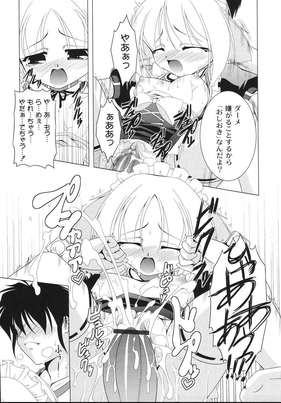 Aiken Musume Kansatsu Nikki 96