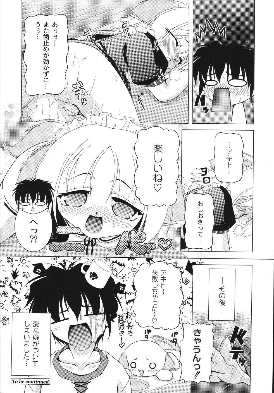 Aiken Musume Kansatsu Nikki 97