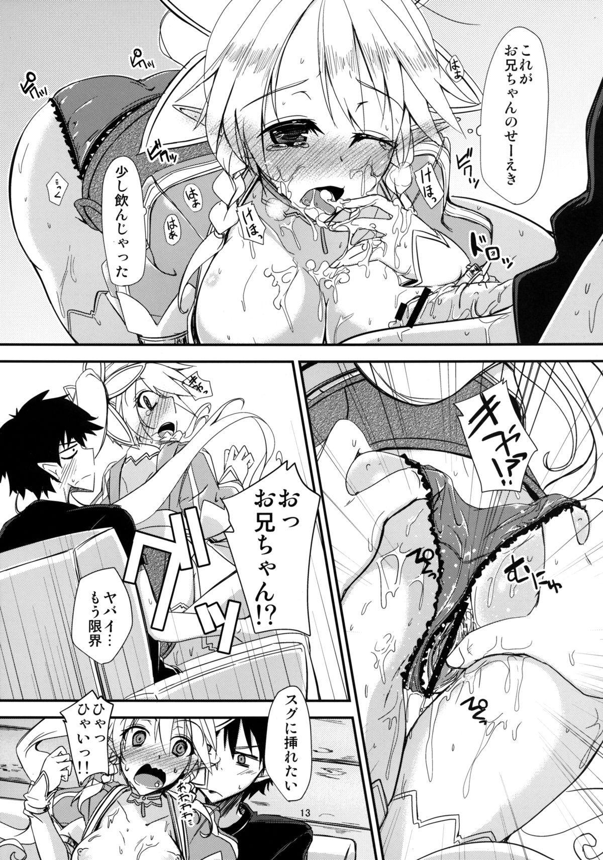 Aitsu ni Lyfa ga Oomori no Biyaku o Moru Hon 13