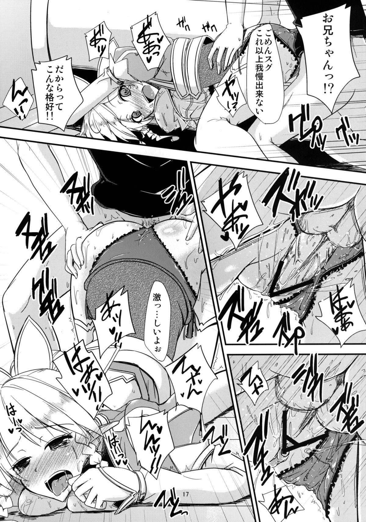 Aitsu ni Lyfa ga Oomori no Biyaku o Moru Hon 17