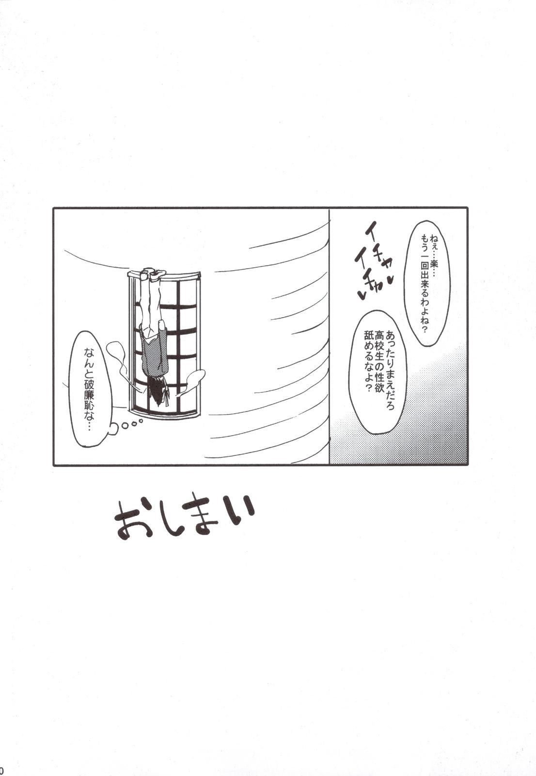 Ashikoki 18