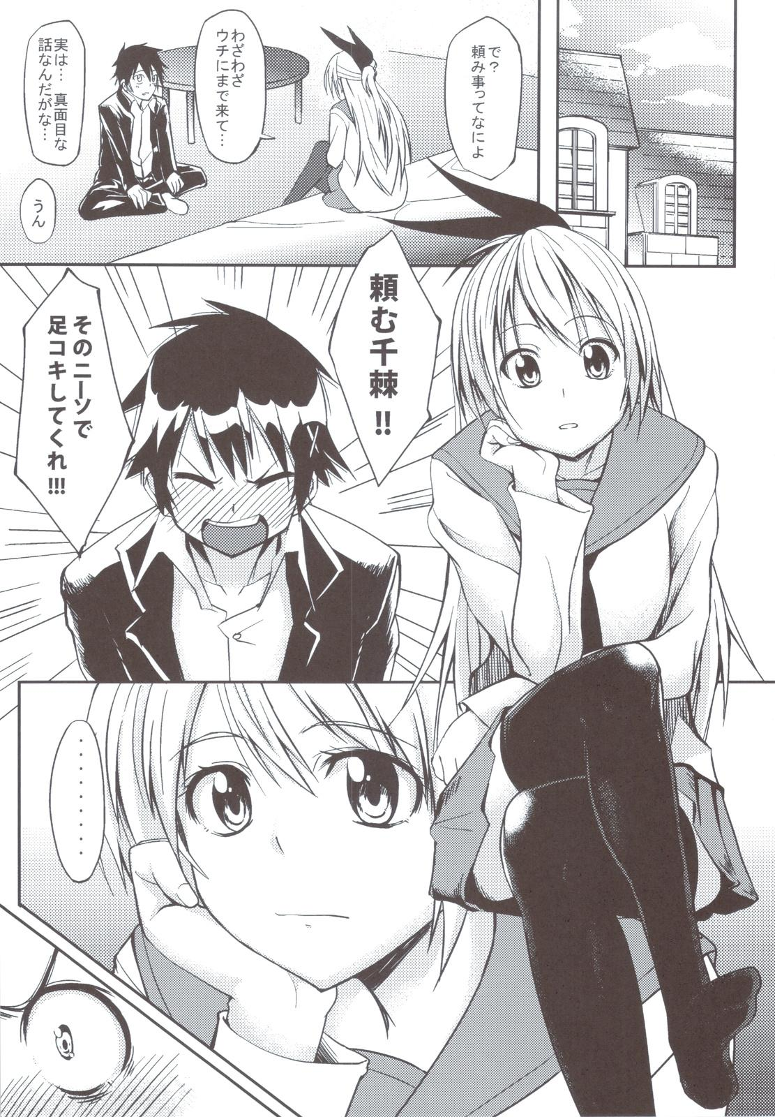 Ashikoki 1