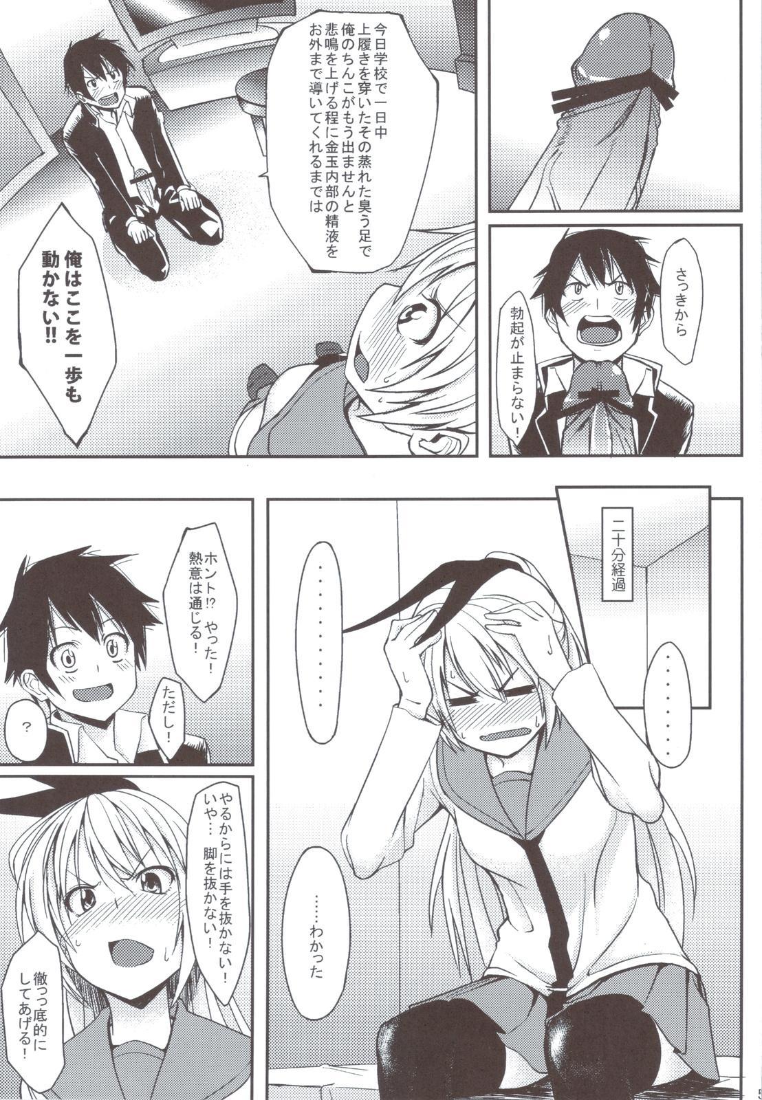 Ashikoki 3