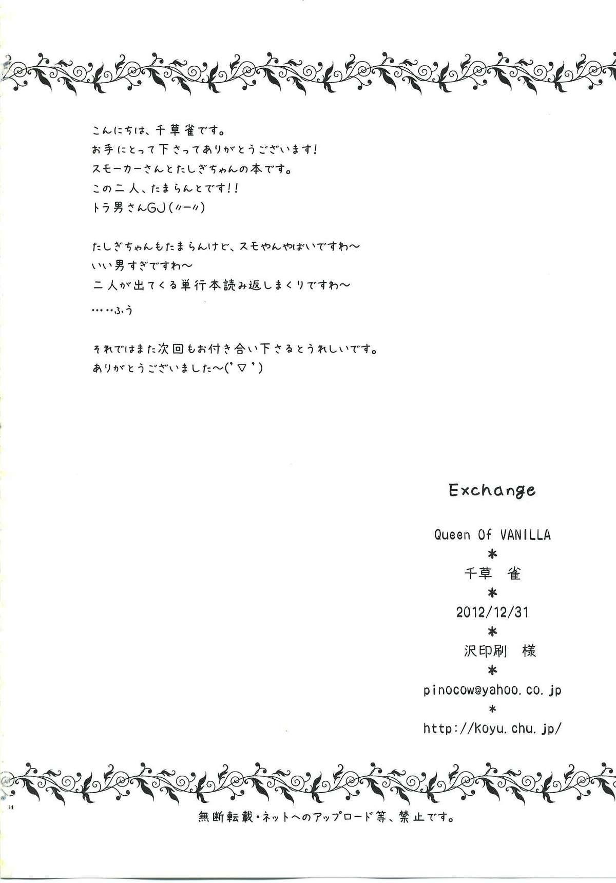 Exchange 28