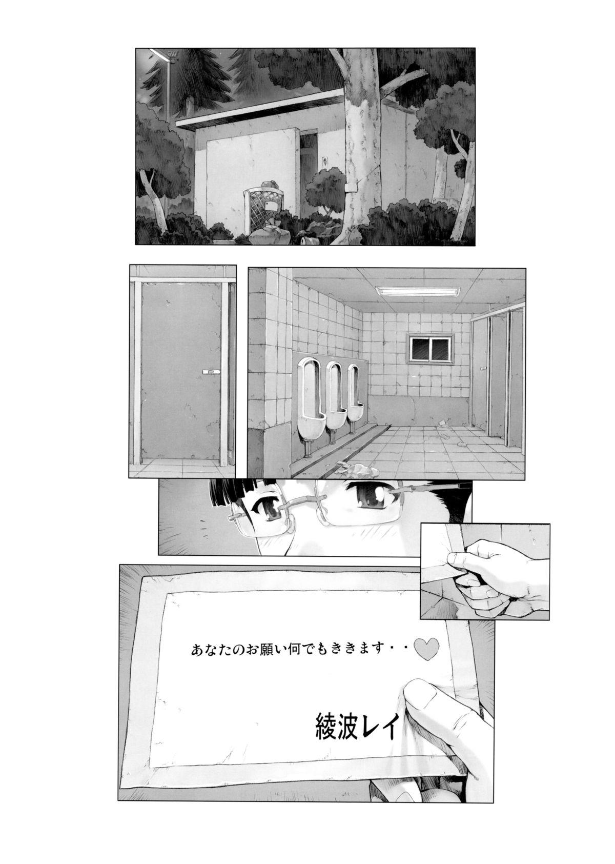 Ayanami Dai 4 Kai + Omake Bon + Postcard 1