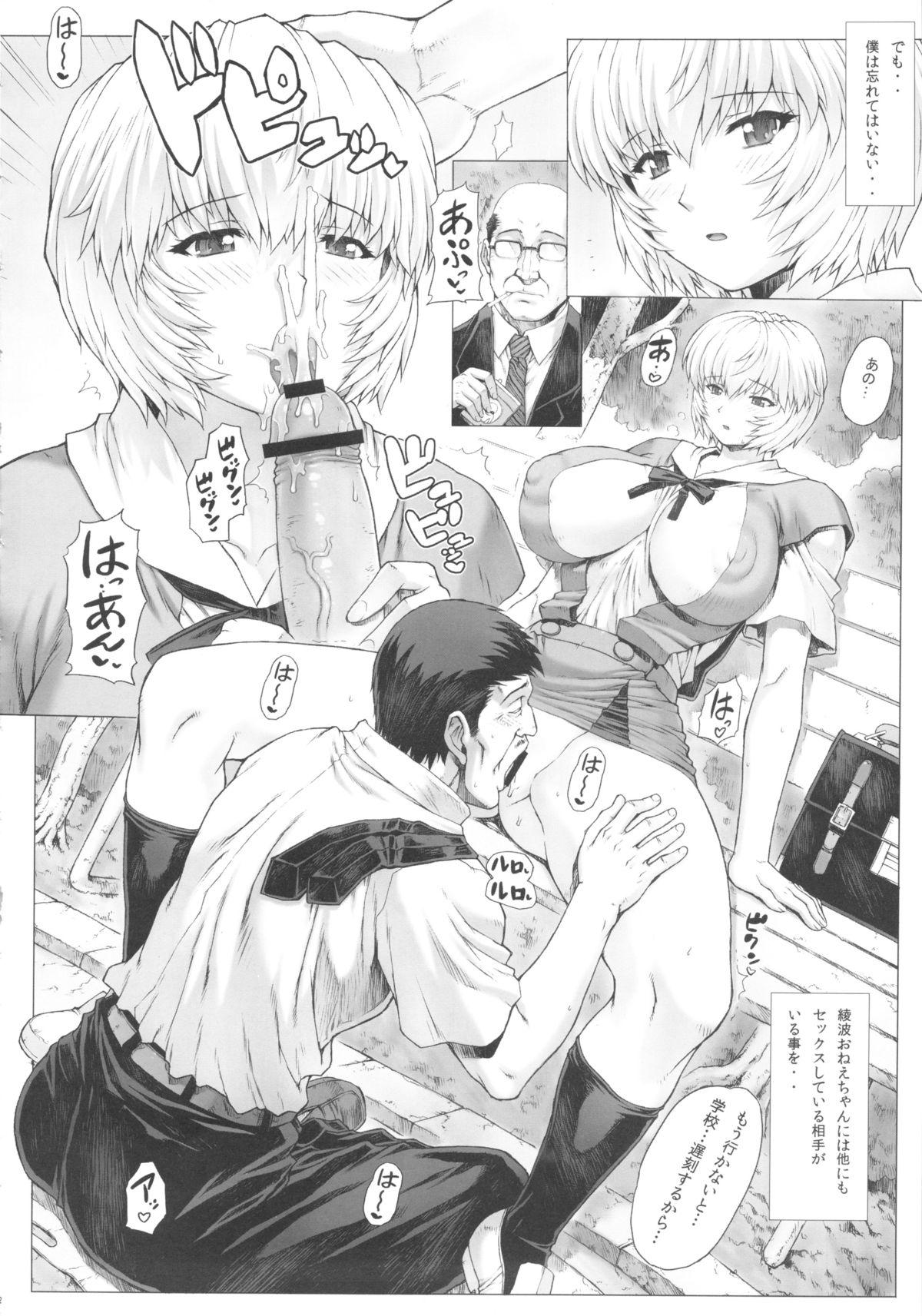 Ayanami Dai 4 Kai + Omake Bon + Postcard 23