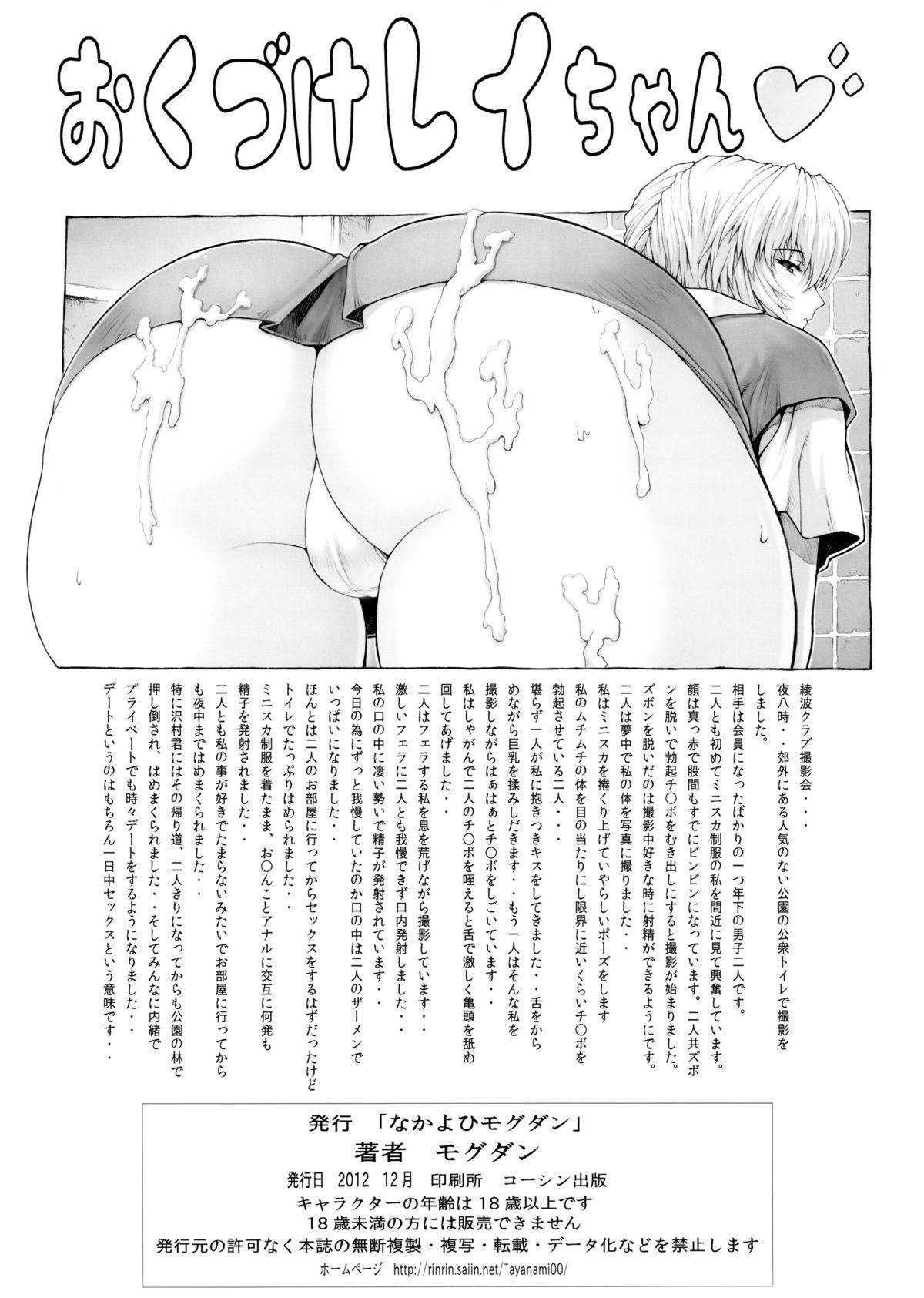 Ayanami Dai 4 Kai + Omake Bon + Postcard 38