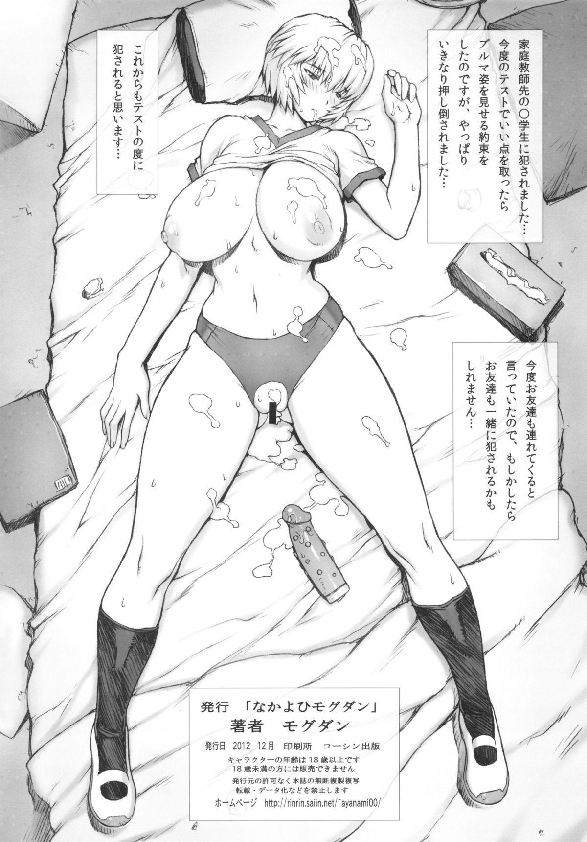 Ayanami Dai 4 Kai + Omake Bon + Postcard 47