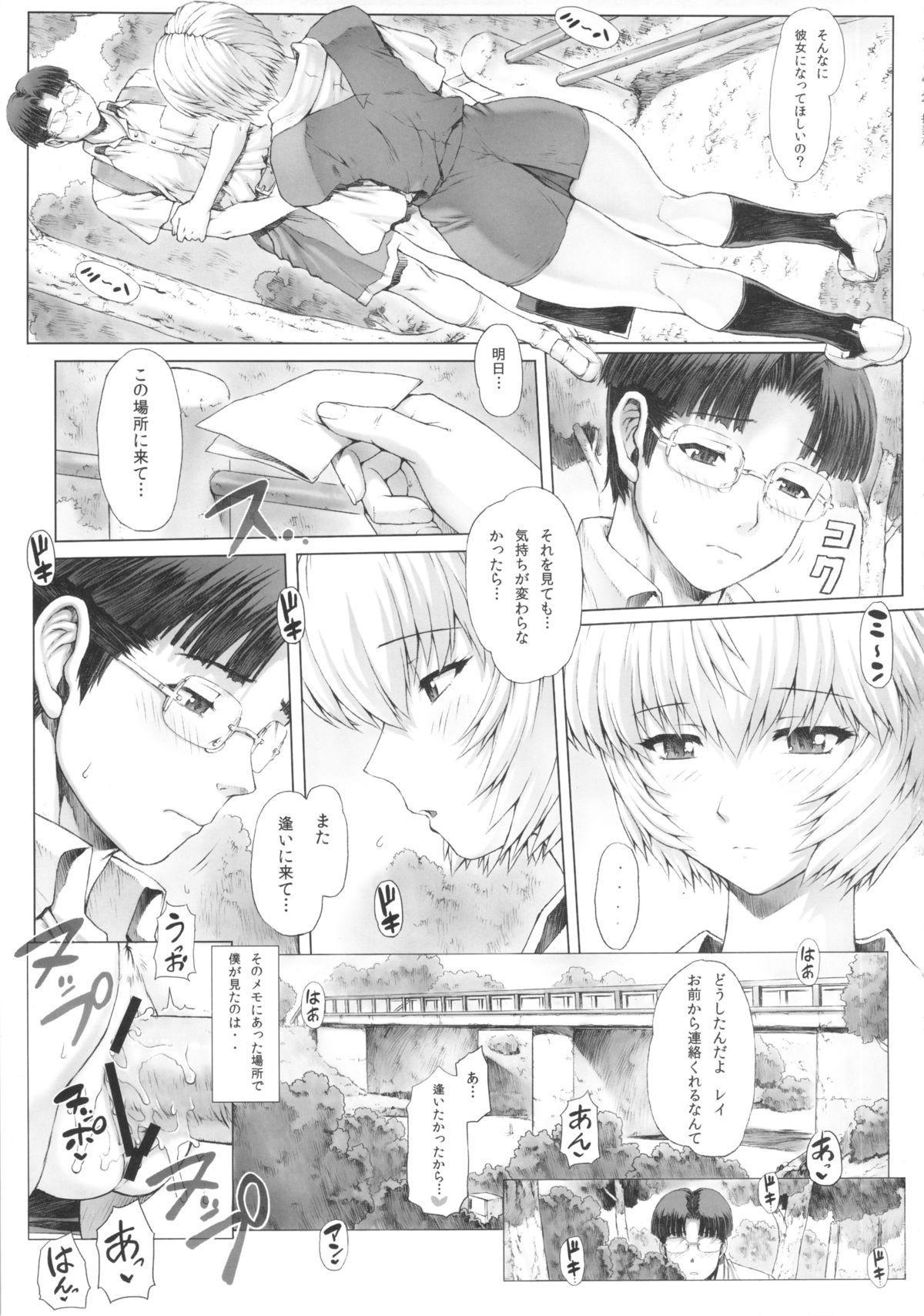 Ayanami Dai 4 Kai + Omake Bon + Postcard 6