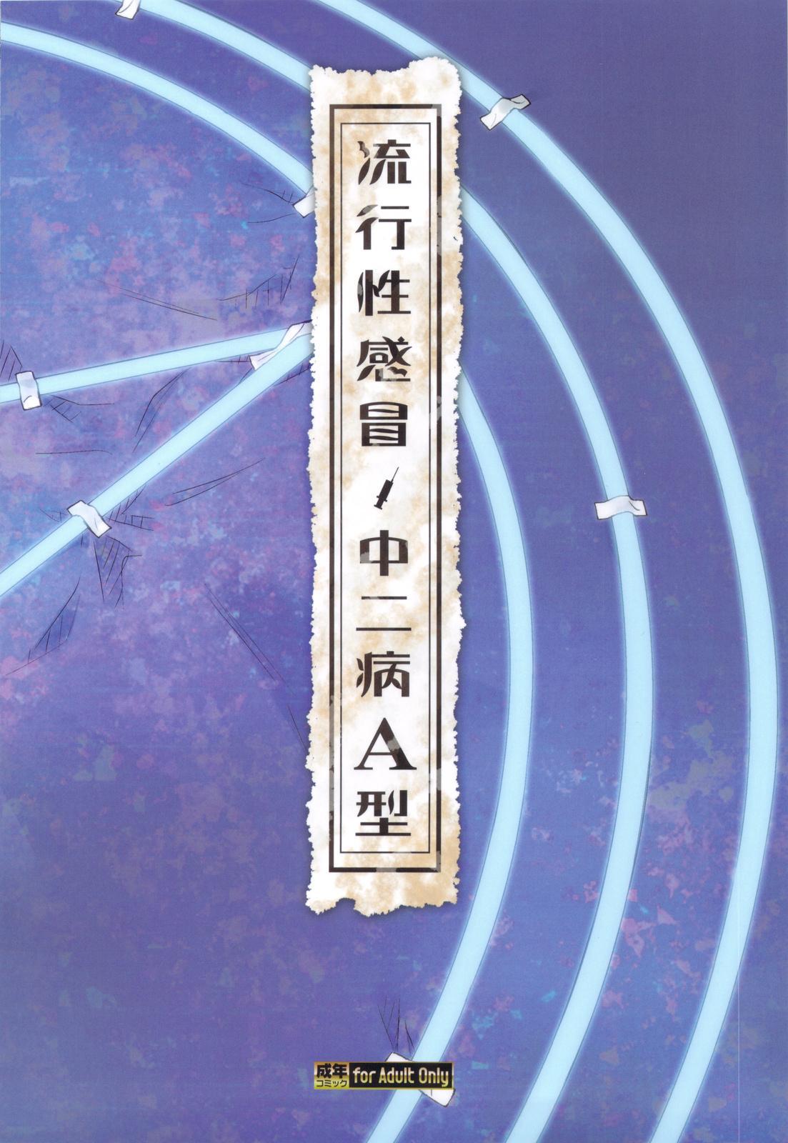 Ryuukousei Kanbou Chuunibyou A-gata 63