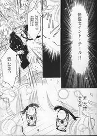 Tenshi No Shippo Angel Tail 7