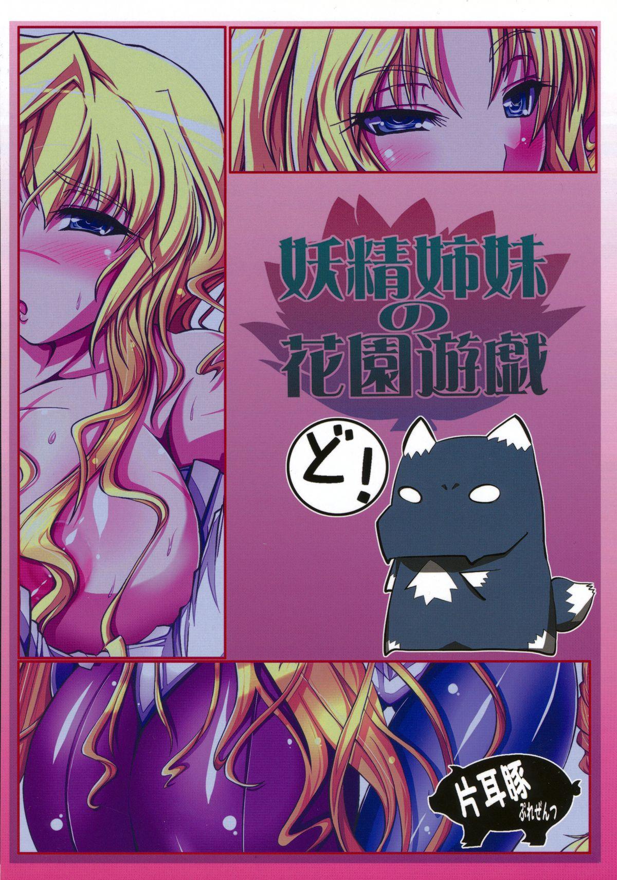 Yousei Shimai no Hanazono Yuugi 1