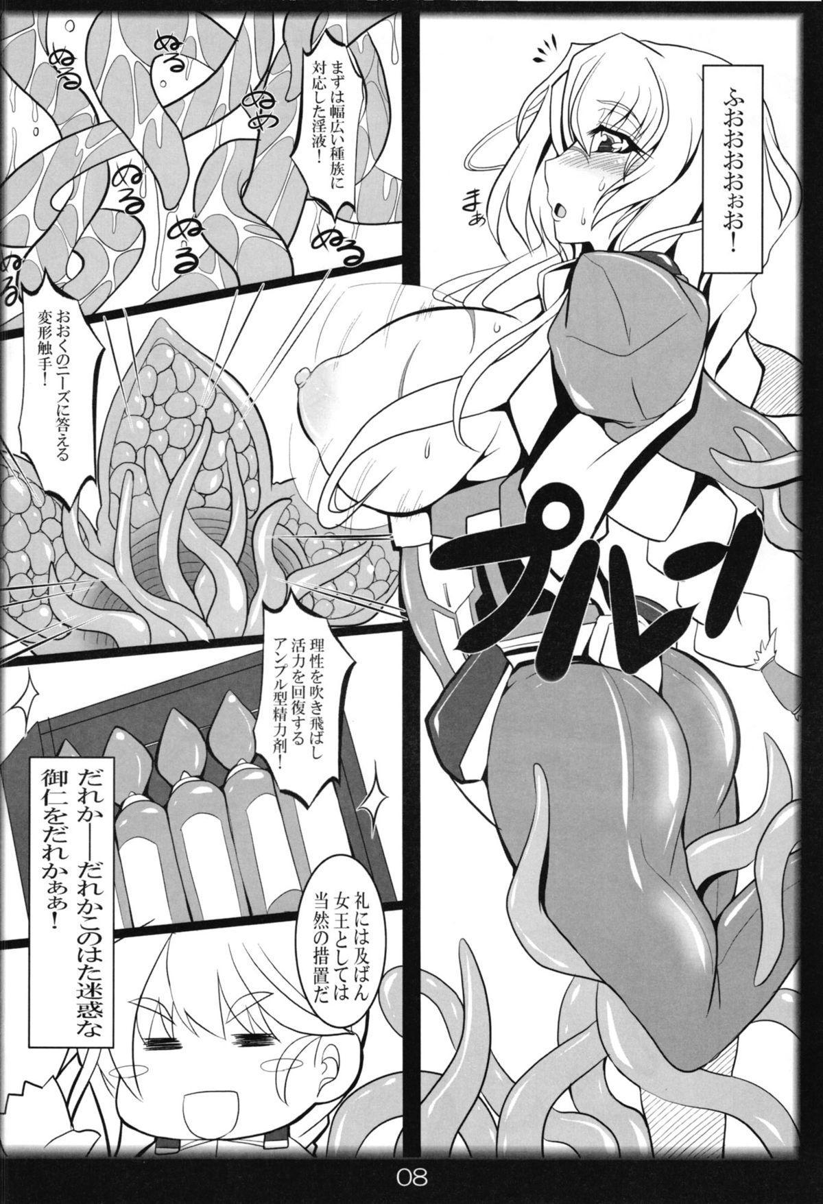 Yousei Shimai no Hanazono Yuugi 7