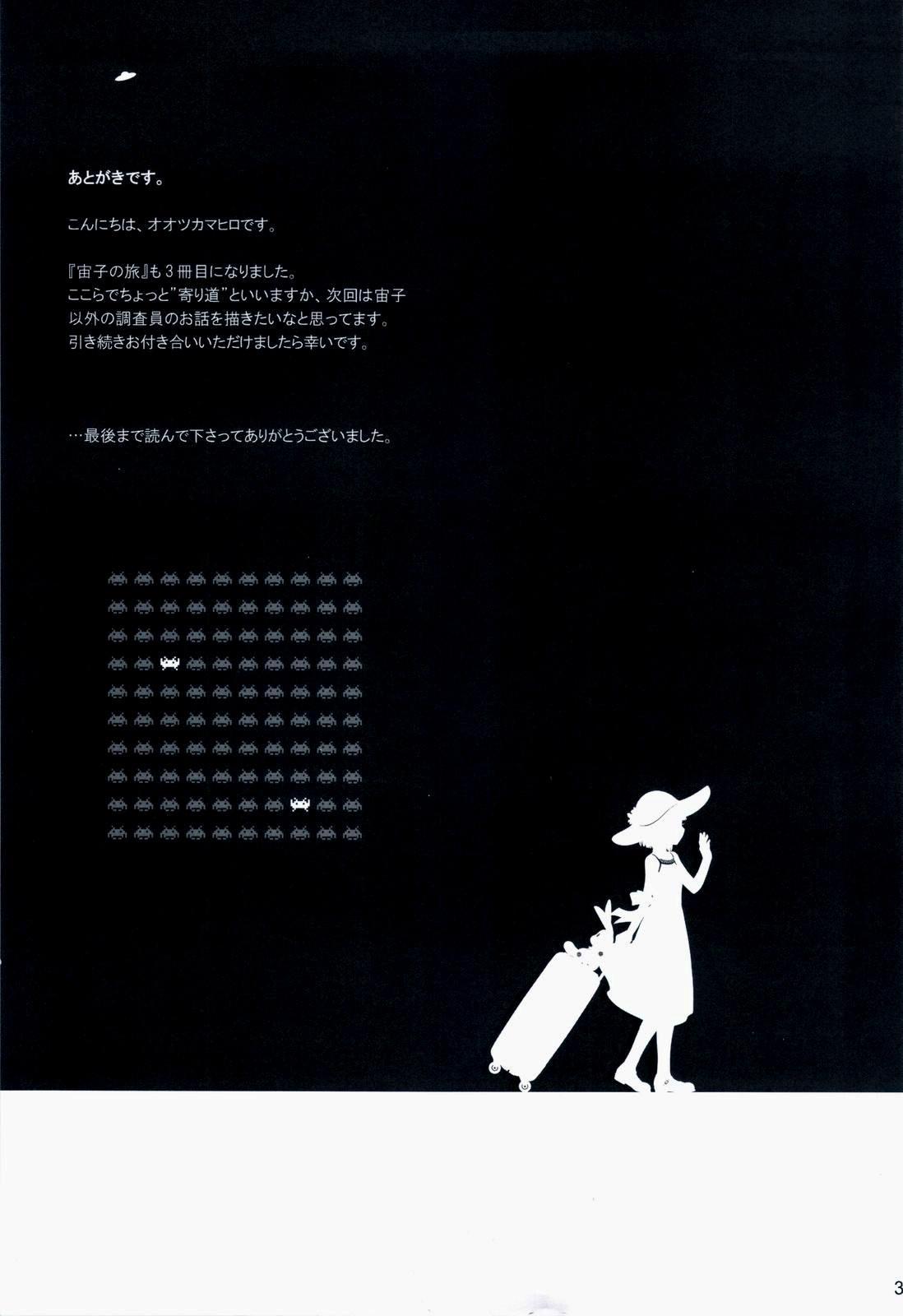 Sorako no Tabi 3 31